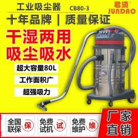 君道CB80-3干湿两用吸尘器