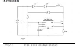 OC5021B大功率LED灯芯片代理商