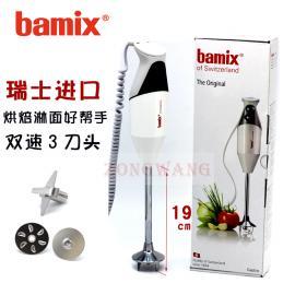 瑞士进口bamix均质机 料理机G200 M350 M200淋面 婴儿辅食 ESGE
