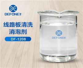 线路板清洗消泡剂 低COD无油相抑泡质量高 用量少免费样品