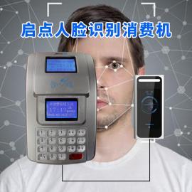 食堂人脸识别扣费管理系统,动态人脸消费机