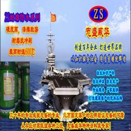 ZS-911耐水防磨涂��600℃