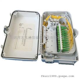 24芯新款光缆分光分纤箱 法兰支架式光缆熔纤箱