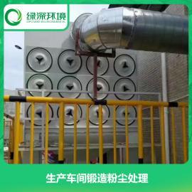 生产车间注塑有机废气治理塑料机械行业粉尘处理脉冲滤筒除尘器