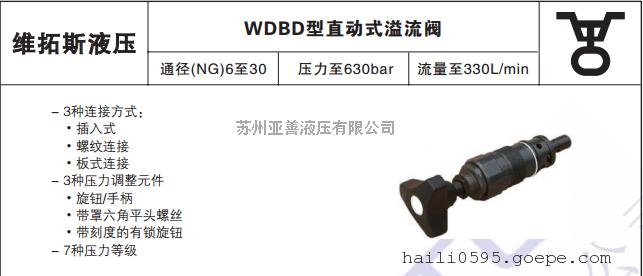 维拓斯VTOZ直动式溢流阀WDBDS6K25-10全系列现货量大从优