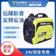 SADEN萨登24v直流发电机一匹货车空调低噪音