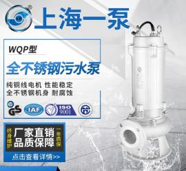 一泵直供WQP全不�P�污水泵不�P�切割排污泵耐腐�g排污泵