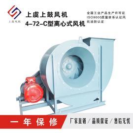 4-72C型6.3/7.1/8.0C离心风机通风机工业排尘烤漆房排烟管道风机