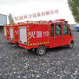社区小型消防车 忆宸环卫 小型四轮电瓶消防车