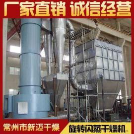 小麦胚芽旋转闪蒸干燥机 氟铝酸钙粉体烘干旋转闪蒸干燥设备