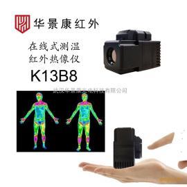 华景康红外 K13B8 在线式红外热像仪