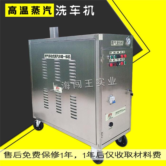 闯王节能燃气蒸汽清洗机 燃气蒸汽清洗机好用吗