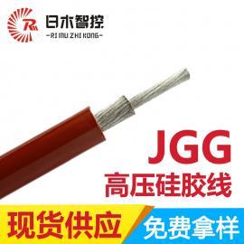 硅胶高温线 铁氟龙 日木线缆JGG-16平方10KV高压硅胶线