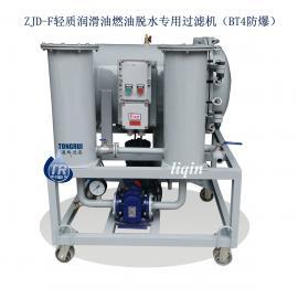 通瑞ZJD-F系列轻质油燃油专用滤油机(膜技术聚结分离脱水原理)