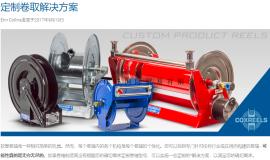 进口卷管器 工业级卷盘 输燃料卷管器 定制非标卷管器 自动卷盘