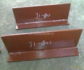 汇鹏 T型管托焊接型/管夹型 碳钢管托