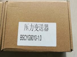 BSCYG9010B-10传感器BSCYG9010-1.0