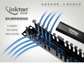 INKTON英科通 24槽/12槽机架式金属理线架 24槽 金属理线架