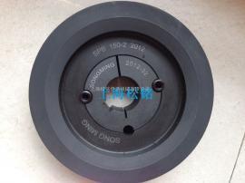 SPB锥套欧标式皮带轮是SPB100,SPB118,SB160,SPB200,SPB630