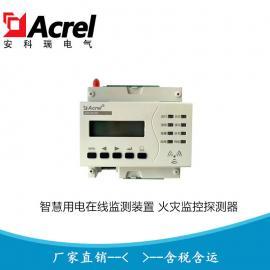 安科瑞智慧用电在线监测装置 ARCM300T-Z-2G GPRS通讯 2G全网通