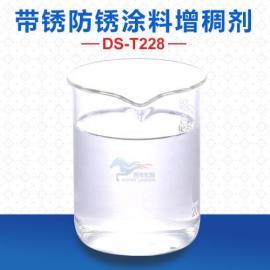 带锈防锈涂料增稠剂DS-T228