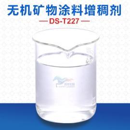 无机矿物涂料增稠剂DS-T227