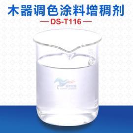 木器调色涂料增稠剂DS-T116
