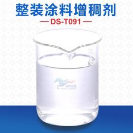 整装涂料增稠剂DS-T091