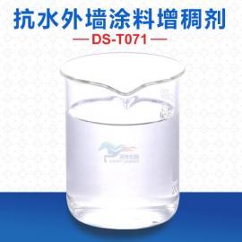 抗水外墙涂料增稠剂DS-T071