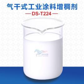 百年宏图DS-T224气干式工业涂料增稠剂