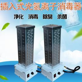 插入式epht-c光氢离子空气净化器生产厂家食品厂beplay体育中国官网空气消毒器