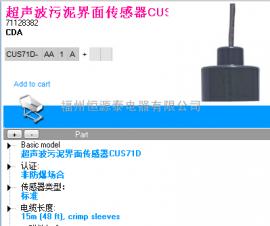 浊度仪CUS71D-AA1A污泥传感器CUS52D-AA1BB2