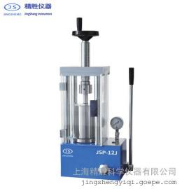 JSP-12J手动等静压专用压片机 实验室等静压机 12吨 Φ22×70mm