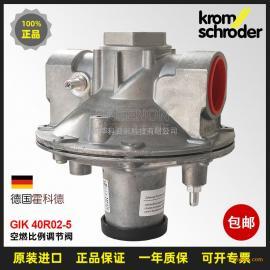 代理kromschroder空燃比例调节阀GIK40R02-5 霍科德 原装进口