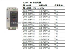 QL21B100DA1软启动器QS12B075XA1