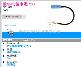 CYK10-A101 CYK10-A051电极电缆 PH电极电缆 E+H电极电缆