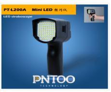 手持式LED频闪仪PT-L200A