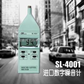 SL-4001噪音?