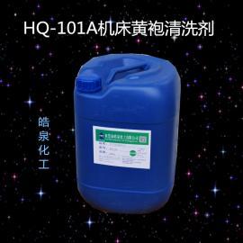 积碳清洗剂、油垢清洗剂、重油污清洁剂、全能清洗剂