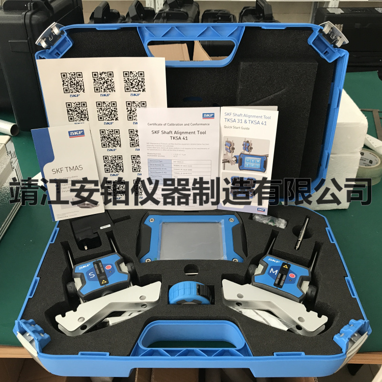 TKSA41斯凯孚SKF无线蓝牙激光对中仪TKSA41