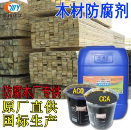 CCA木材防腐剂 保护木材不受侵害 质量合格 木材杀菌防腐剂