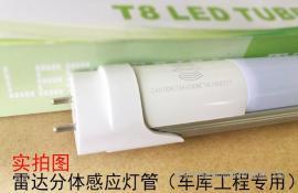 LED雷达感应灯管与传统日光灯管的对比