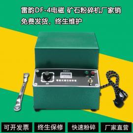DF-4电磁矿石粉碎机使用说明