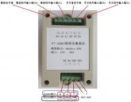 模拟量采集模块485温度采集两路485温度控制模块开关量控制器