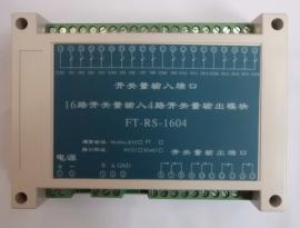 16路开关量输入4路继电器输出FT-RS1604网络输入输出模块