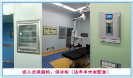 FYL-YS-88L型号手术室保冷柜