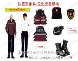 辉硕HSD002全国统一中国卫生应急服装整套含冬装夏装马甲帽子圆领