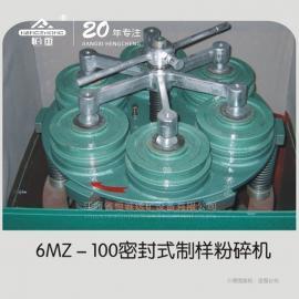 MZ系列密封式振动粉碎机