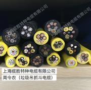 4*16mm2+8*1.5mm2|垃圾吊电缆