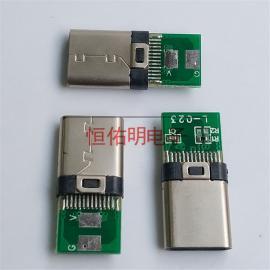 TYPE-C 带板侧插公头 侧边焊线式 铆合插头 2焊点